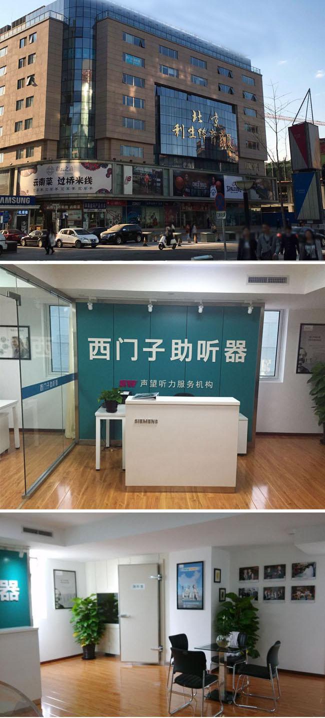 国际知名品牌西门子助听器,在2016年到来之际,正式入驻了北京著名的王府井大街!在这里您可以体验西门子最新的西嘉传奇号(Primax)全系列产品,感受世界首创、优越于正常听力的聆听技术给您带来的越乎想象的听觉享受,感受超乎想象的世界,预约电话:010-65204757。   开业期间验配中心推出了一系列优惠活动,欢迎您前来体验。 预约电话:010-65204757 或拔打声望听力客服中心电话:400-610-0896 爱耳爱听力 声望献厚礼 大型优惠活动! 活动时间:即日起至2017年4月2日 活动内容