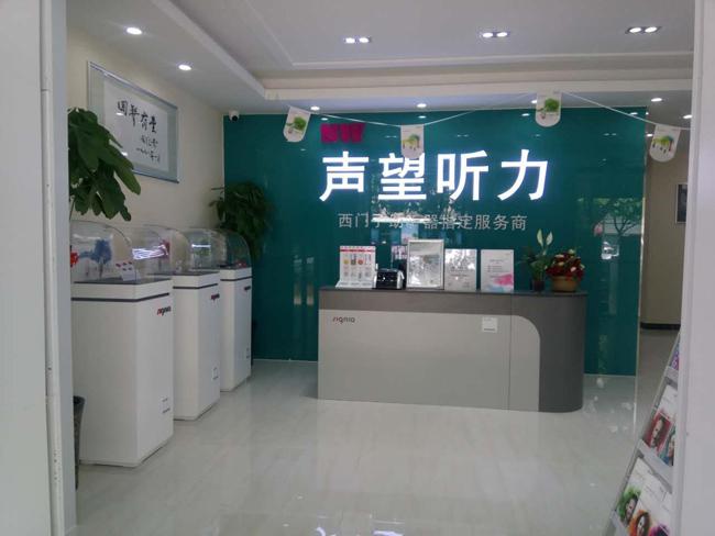 西门子助听器(长江中路旗舰店) 验配环境展示