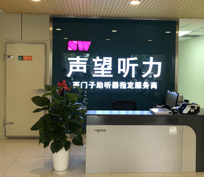 北京昌平店 验配环境展示