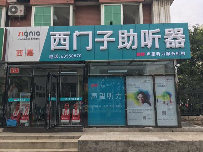 西门子助听器(通州翠屏西路店) 验配环境展示