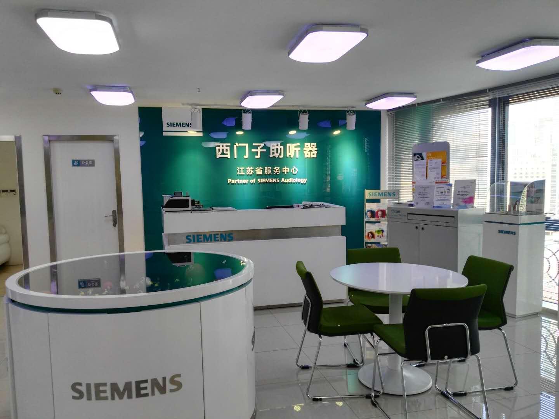 南京金轮国际服务中心 验配环境展示