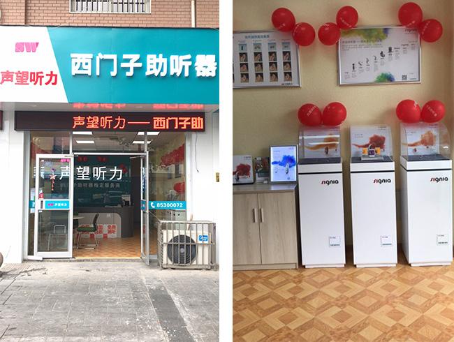 西门子助听器(南京高淳店) 验配环境展示