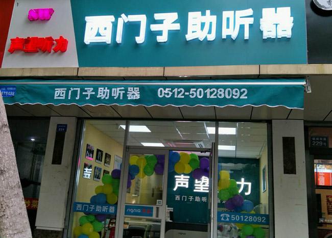 西门子助听器(苏州昆山二店) 验配环境展示