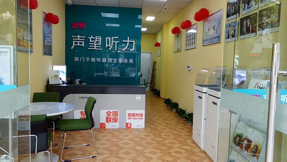南京六合店 验配环境展示