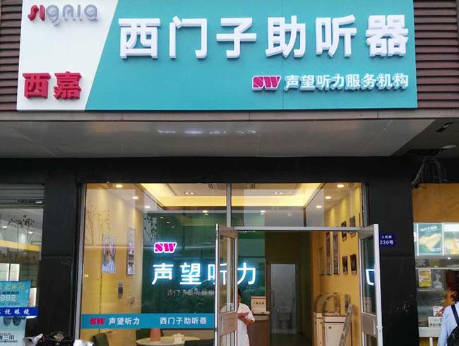 西门子助听器(苏州人民路店) 验配环境展示