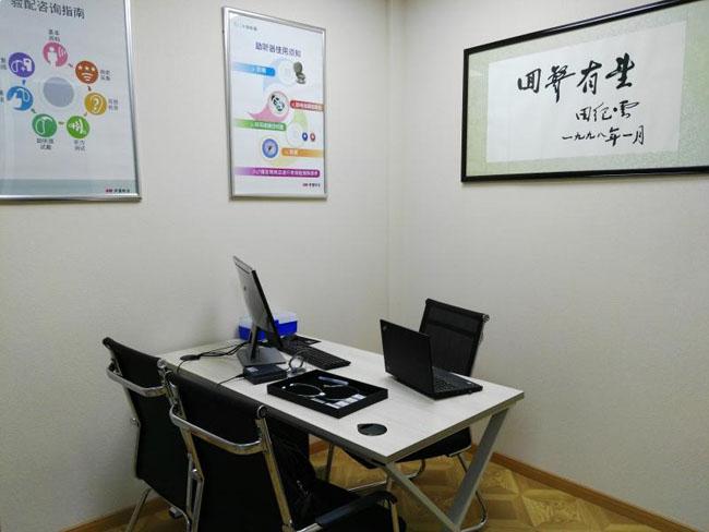 西门子助听器(江宁店) 验配环境展示