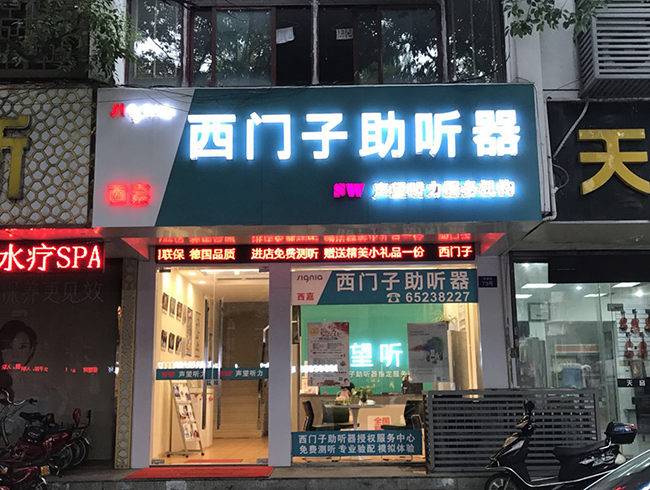 苏州司前街店 验配环境展示