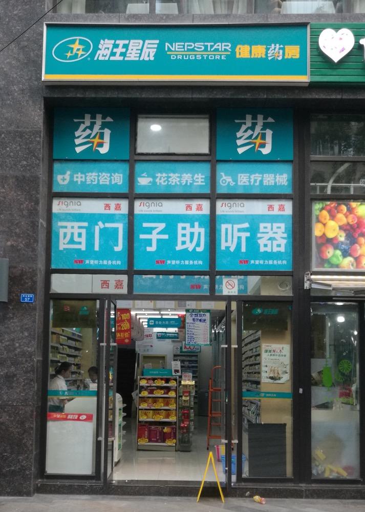 西门子助听器(庆云南街店) 验配环境展示