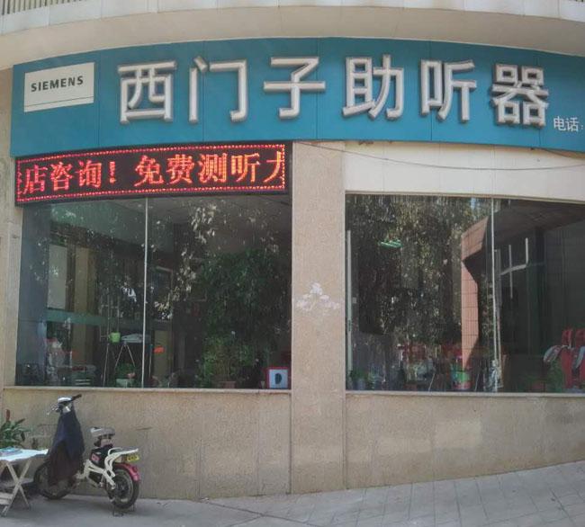 济南市 长清店 验配环境展示