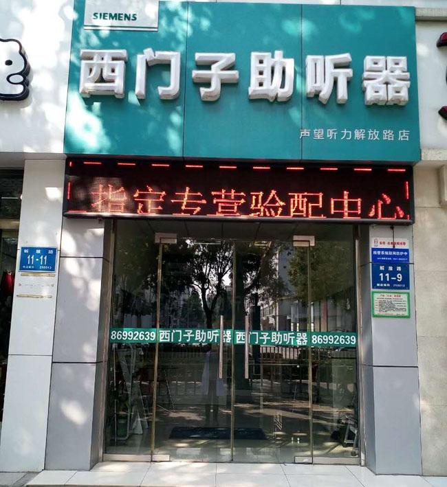 济南解放路店 验配环境展示