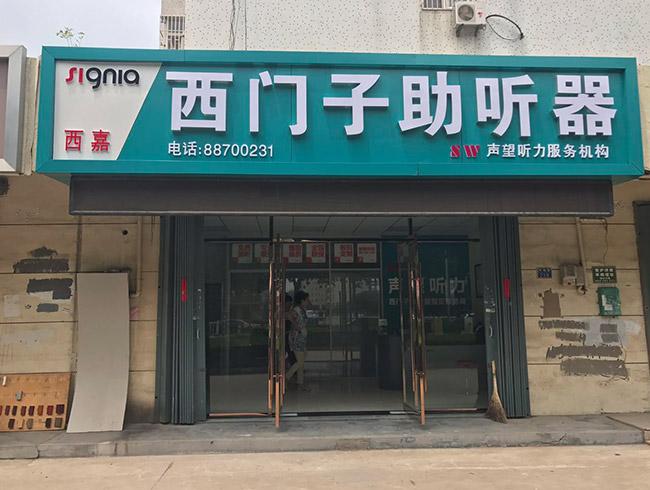 青岛城阳店 验配环境展示