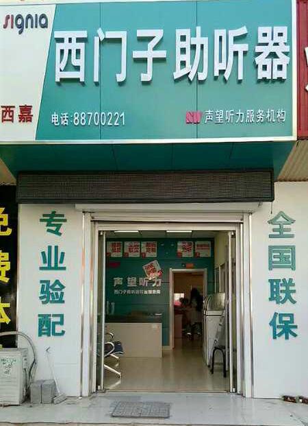 胶州市徐州路店 验配环境展示