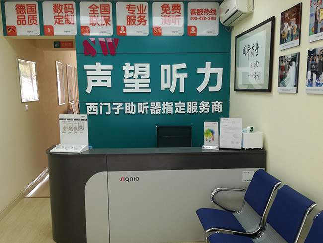 青岛李沧店 验配环境展示