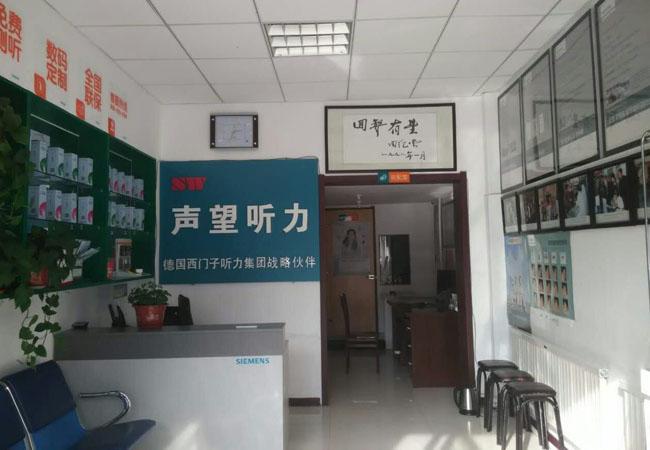 西门子助听器(庄河老人民浴池店) 验配环境展示