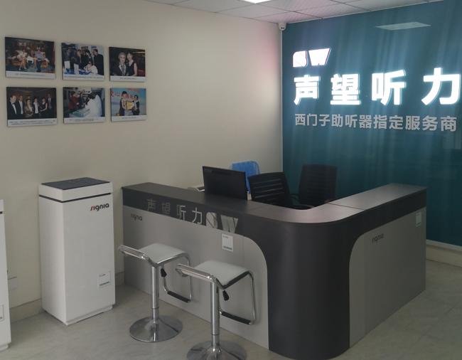 西门子助听器(宁波慈溪店) 验配环境展示