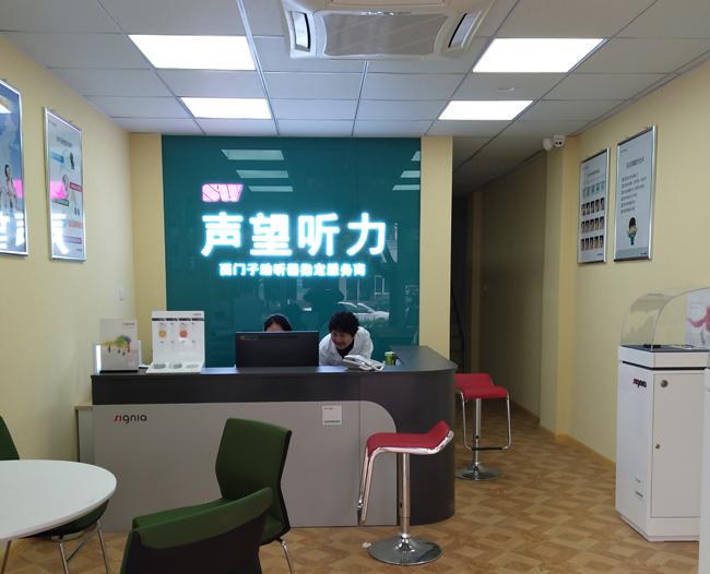 声望听力―杭州古墩路店 验配环境展示
