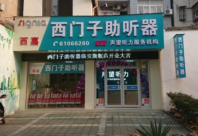 声望听力-杭州临安店 验配环境展示